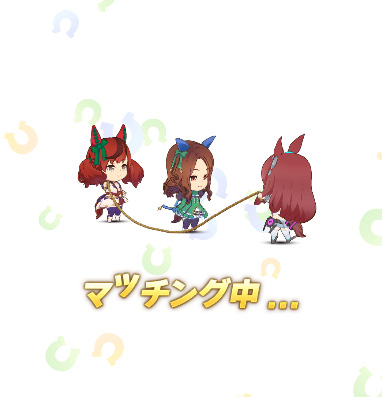 マッチング中のアイコンがかわいい(*´-`*)