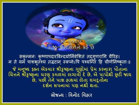 krishnaquote49