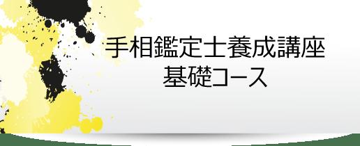 手相講座 名古屋特訓講座のお知らせ(12/25)