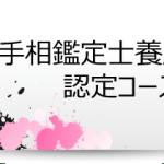 【大須】初級手相鑑定士養成講座(後期コース)開講のお知らせ
