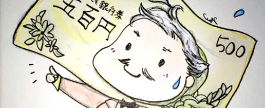 4月2日:五百円札発行記念日