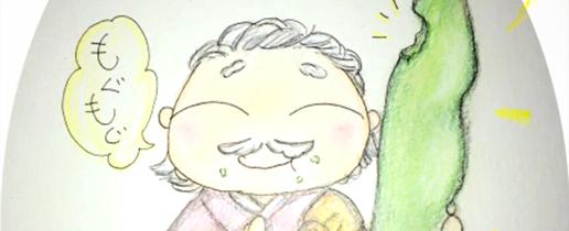 4月3日:いんげん豆の日