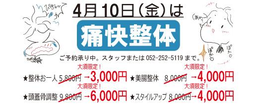4月10日は「岐阜のゴッドハンド」大橋尚弘先生がご来店です。