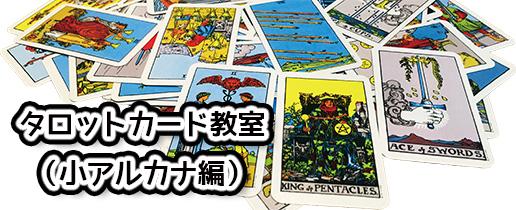 【大須】タロットカード教室、2015年7月は木曜日も開講です。