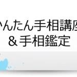 大須多幸屋スペシャルイベント in 岐阜 開催のお知らせ
