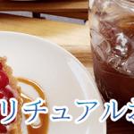 美*魔女 スピリチュアルお茶会 大須(2016/9/16)