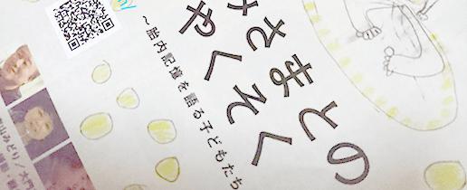 映画「かみさまとのやくそく」上映会&シェア会 in 鹿児島(2/3〜2/6)