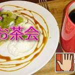 美*魔女 午後のお茶会(2/17)
