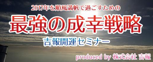 2017年吉報開運セミナー(1/15・1/22)