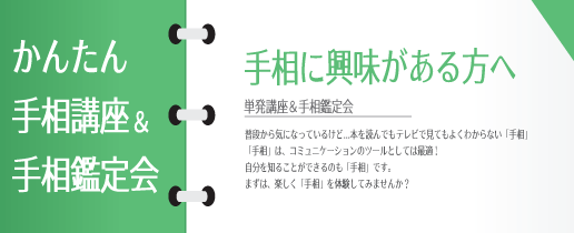 かんたん手相講座&手相鑑定会 in 神戸(3/12)