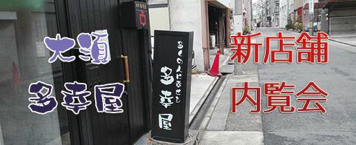 大須多幸屋新店舗内覧会(2/18・2/19)