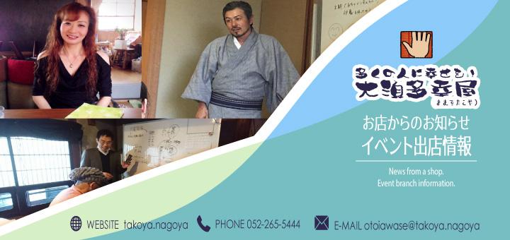 東京第32回心と体が喜ぶ癒しフェスティバル(6/11)