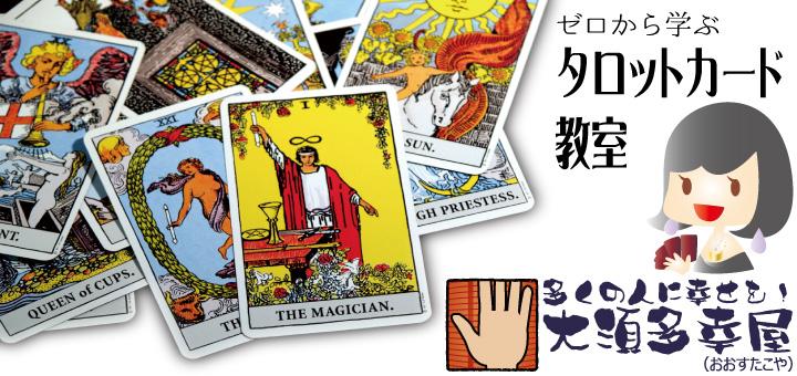 タロットカード教室 in 一宮&津島(8/6・8/27)