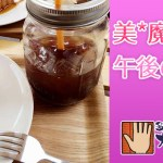 美*魔女 午後のお茶会 in 一宮(6/7)