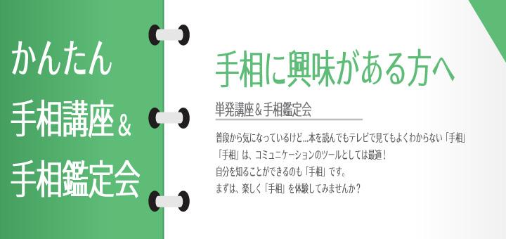 かんたん手相講座&手相鑑定 in 博多(7/4)
