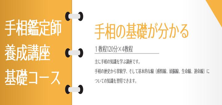手相鑑定師養成講座(基礎コース)