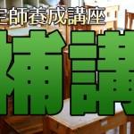 手相鑑定師養成講座・補講(7/16)