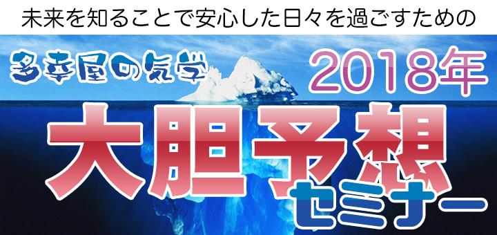 多幸屋の気学2018年大胆予想セミナー(1/13)
