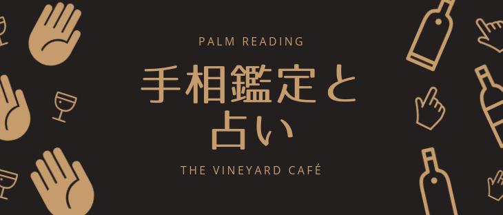 手相鑑定と占い in ヴィネヤードカフェ・The Vineyard Cafeé(3/25)