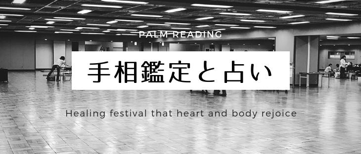 手相鑑定と占い in 浅草(7/21)