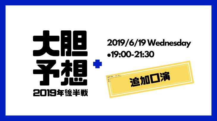 大胆予想2019後半戦(追加口演:6/19)