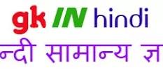 gk question in hindi gk samanya gyan hindi gk 368350123