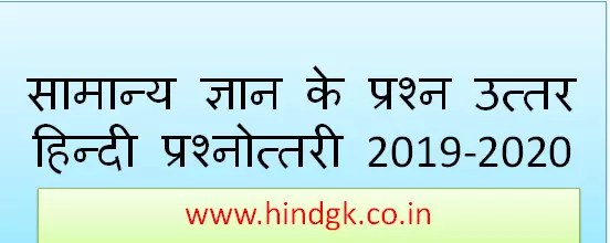 SSC Notes in Hindi pdf Download