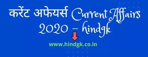 करेंट अफेयर्स Current Affairs 2020 - hindgk