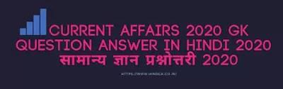 Current Affairs 2020 Gk Question Answer In Hindi 2020 - सामान्य ज्ञान प्रश्नोत्तरी 2020