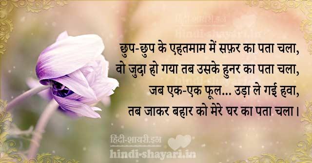 Sad Bewafa Shayari Urdu