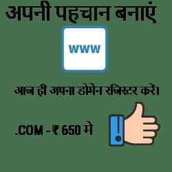 Register Domain