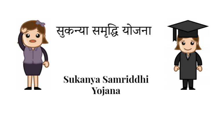 सुकन्या समृद्धि योजना – Sukanya Samriddhi Yojana