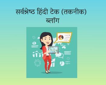 best-hindi-tech-blogs
