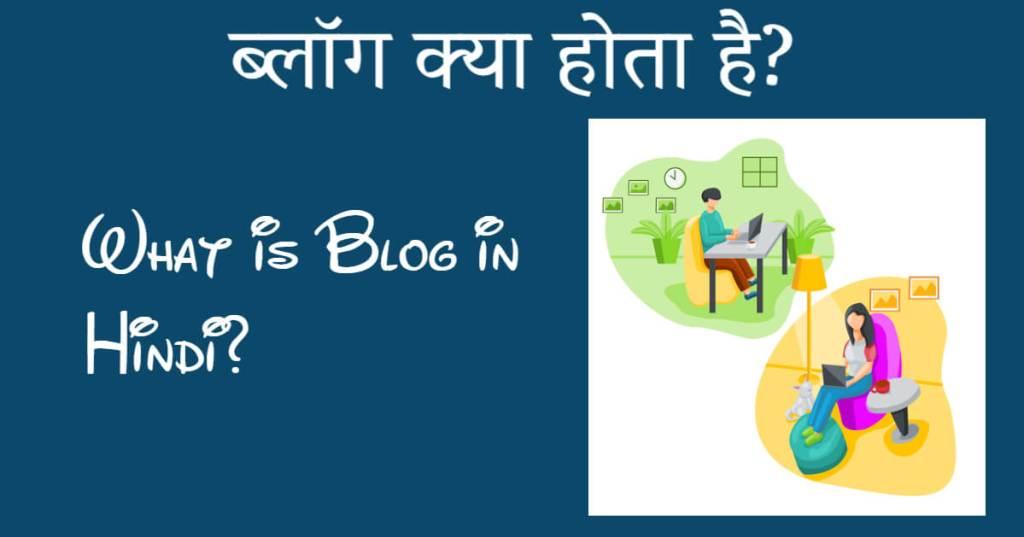 blog-kya-hota-hai