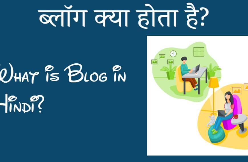 ब्लॉग क्या होता है? ब्लॉग व ब्लॉग्गिंग के बारे में विस्तृत जानकारी।