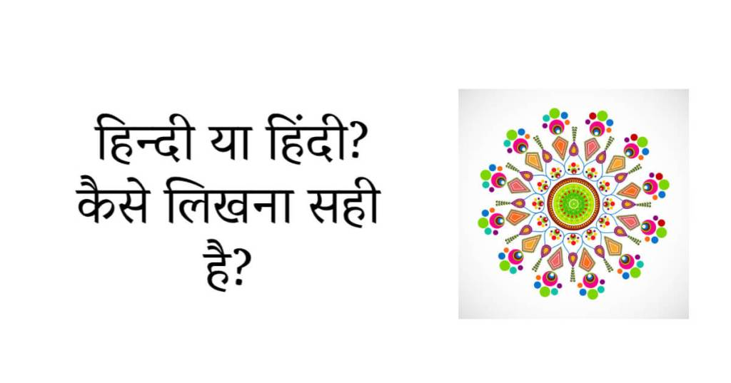 how to write word hindi