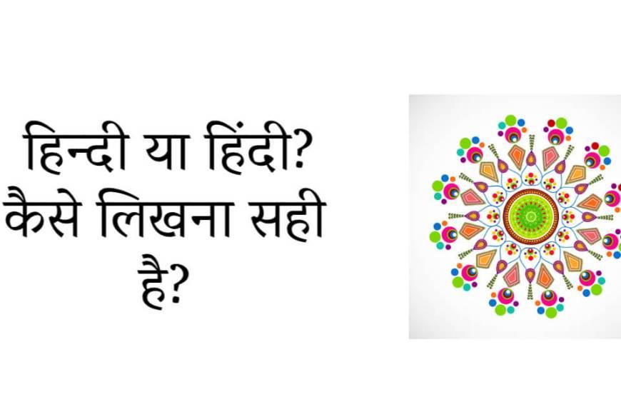 हिन्दी या हिंदी? इस शब्द को लिखने का सही तरीका क्या है?