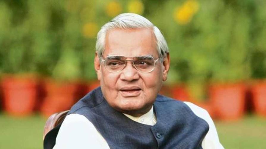 Atal Bihari Vajpayee had done what 6 Prime Ministers could not | जिस काम को 6 प्रधानमंत्री नहीं कर सके, उसे अटल बिहारी वाजपेयी ने कर दिखाया...