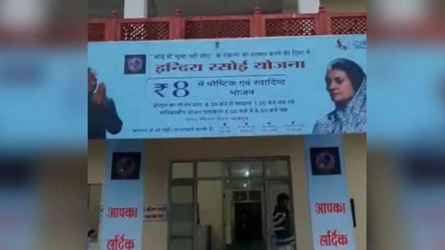 'इंदिरा रसोई योजना' को लागू करने में डूंगरपुर फिसड्डी, 33 जिलों में 30वें पायदान पर