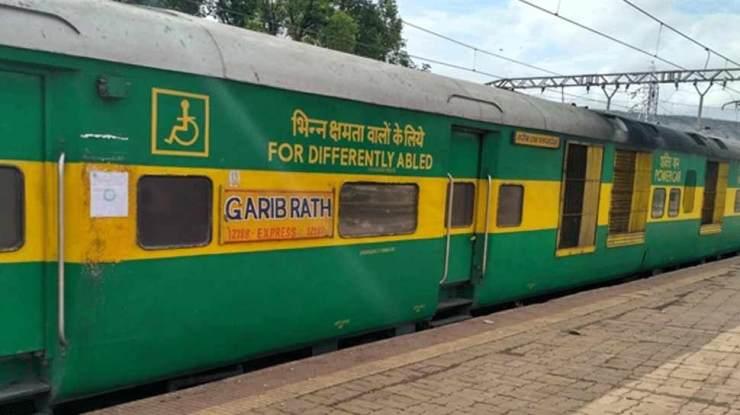 गरीब रथ एक्सप्रेस, Gareeb Rath trains, indian railway, Gareeb Rath shut down