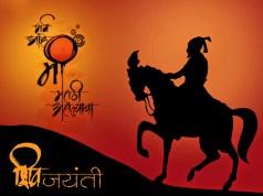 शिवाजी जयंती 2018: आज देशभर मनाई जा रही है, इस मौके पर मैसेज, विशेस, इमेज करे अपने दोस्तों के साथ शेयर