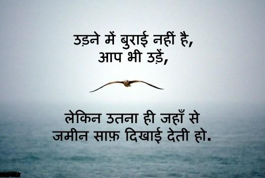 Motivational Quotes in Hindi प्रेरणादायी विचार जो आपकी जिंदगी बदलने में करेंगे मदद, जरूर पढ़े-