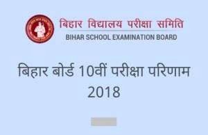 बिहार बोर्ड मैट्रिक रिजल्ट 2018: अप्रैल के अंत में जारी हो सकते है 10वीं कक्षा के परिणाम