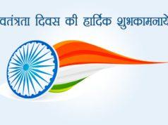 स्वतंत्रता दिवस मैसेज, कोट्स, शायरी, SMS, इमेज