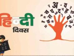 हिंदी दिवस निबंध, कविता, भाषण, स्लोगन, पोस्टर