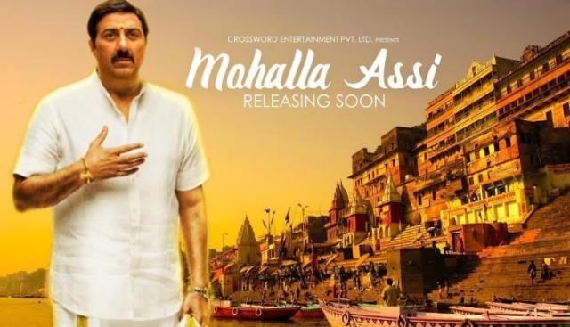 फिल्म मोहल्ला अस्सी का फर्स्ट लुक हुआ जारी, जल्द रिलीज़ होगा ट्रेलर