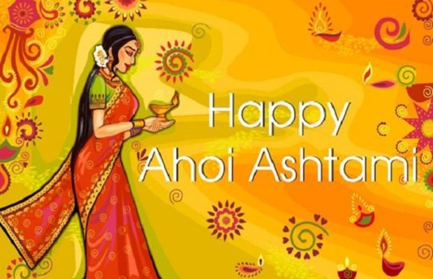 अहोई अष्टमी विशेस, मैसेज, SMS, स्टेटस, शायरी, इमेज Ahoi Ashtami Wishes, Messages, Status, Shayari, Images