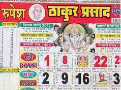 ठाकुर प्रसाद कैलेंडर 2019 | Thakur Prasad Calendar