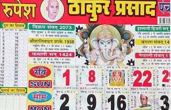 ठाकुर प्रसाद कैलेंडर 2019   Thakur Prasad Calendar