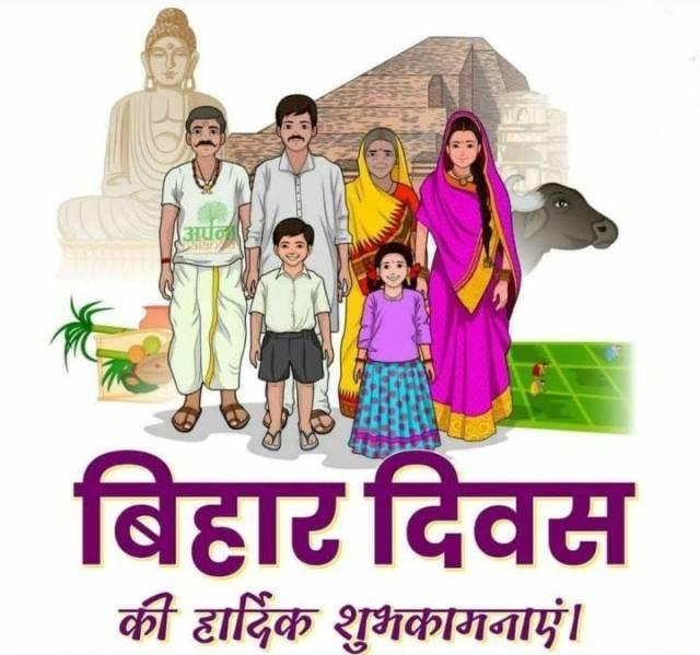 बिहार दिवस मैसेज, SMS, शायरी, स्टेटस, इमेज